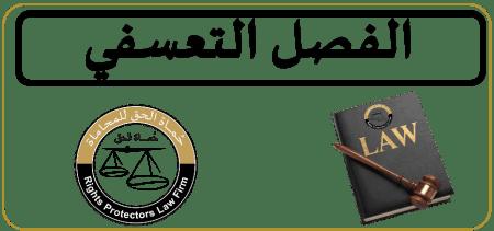 الفصل التعسفي في قانون العمل الأردني، قانون الفصل التعسفي في الاردن 2019، تعويض الفصل التعسفي