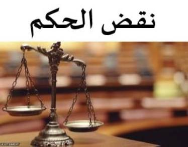 نقض الحكم