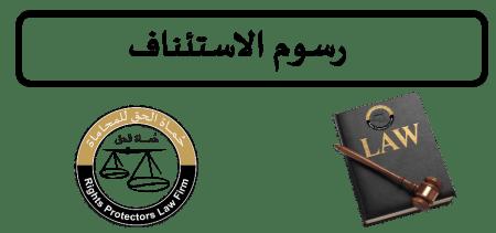 رسم الاسئتناف، رسوم استئناف قرار رئيس التنفيذ، رسوم الاستئناف في الأردن