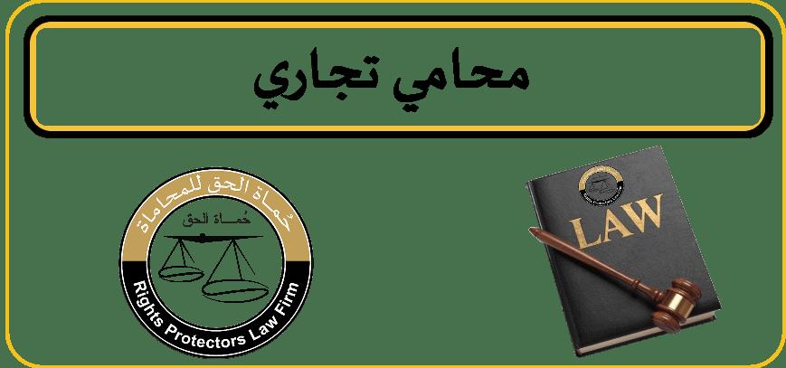 محامي تجاري الأردن