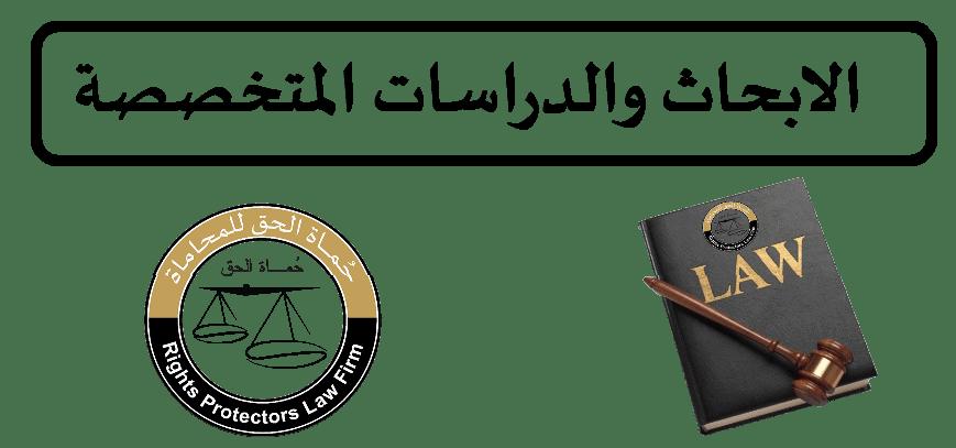 ابحاث قانونية ، دراسات قانونية ، التعليق على القوانين أو شرح نصوص القانون ، انتقاد القانون ، أو عمل مراجعة للقانون ، ومن ضمن الاختصاصات كتابة الرأي القانوني الذي يبين الحجج القانونية والموقف القانوني،