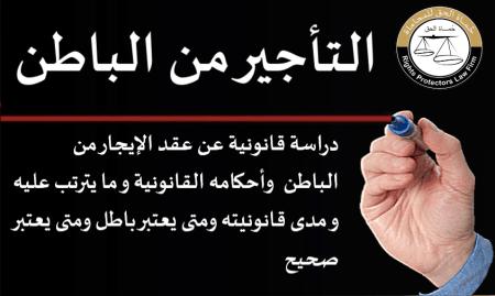 ايجار باطن، شروط عقد الإيجار من الباطن، الإيجار من الباطن في القانون الأردني، الإيجار من الباطن في القانون المصري