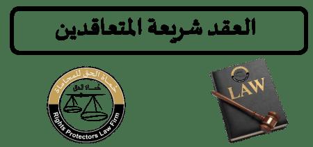 العقد شريعة المتعاقدين في القانون المدني الأردني، العقد شريعة المتعاقدين في عقود الايجار
