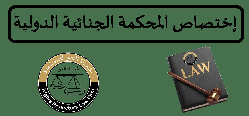 تعريف Tareef On Twitter ما هي اختصاصات المحكمة التجارية