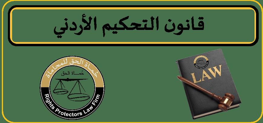 قانون التحكيم، قانون التحكيم الأردني، قانون التحكيم 2001