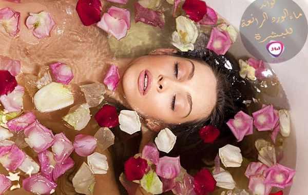 فوائد-ماء-الورد-الرائعة لترطيب وتنعيم البشرة