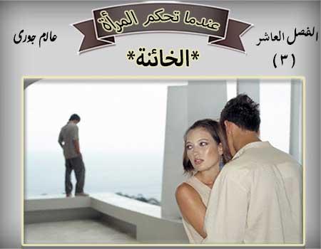 رواية-عندما-تحكم-المرأة-الخائنة-3