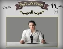 عندما تحكم المرأة-الفصل الحادي عشر م2 -قصص وروايات
