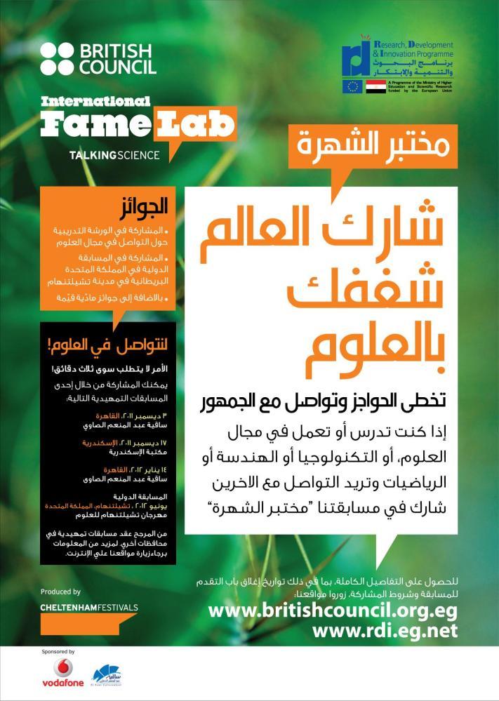 FameLab Egypt Competition 2012 | مسابقة مختبر الشهرة
