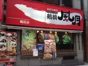 November 6, 2012: The Osaka Walking Tour: Part Deux!