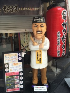 This guy looks like one angry S.O.B. Better eat his kushiage if you know what's good for you.