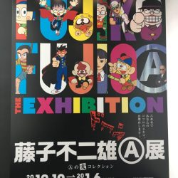 December 5, 2018: Tokyo Day #5!