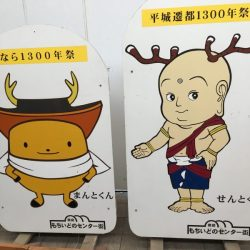 December 2, 2018: Nara Day 1!