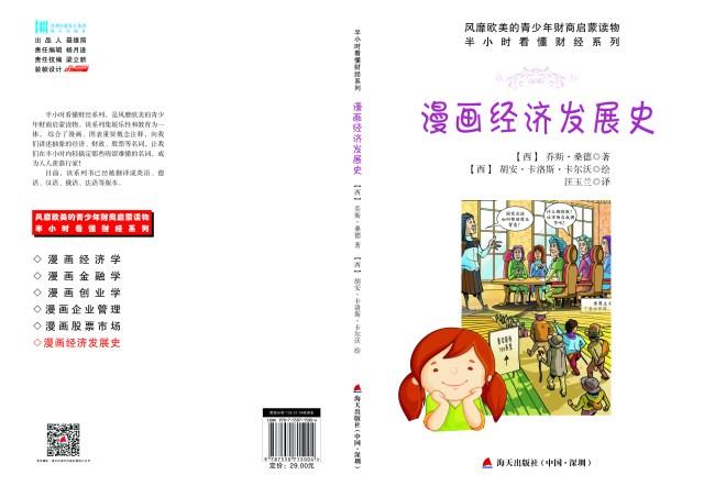 封面-漫画经济发展史