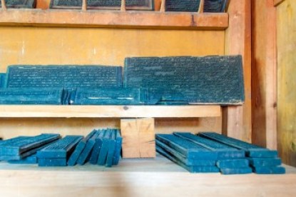 Ugyen Choling printing blocks.