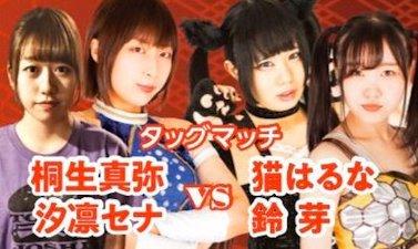 Haruna Neko & Suzume vs. Mahiro Kiryu & Sena Shiori