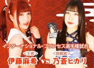 Miu Watanabe & Rika Tatsumi (c) vs. Nodoka Tenma & Yuki Aino