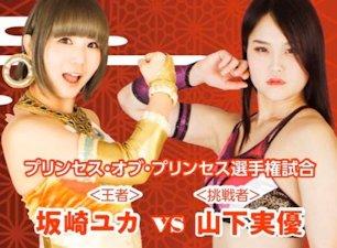 Yuka Sakazaki vs. Miyu Yamashita