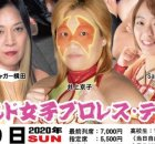 Marvelous at Shin-Kiba on 2/9/20 Banner