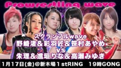 Hibiki, Nagisa Nozaki & Takumi Iroha vs. Miyuki Takase, Rina Shingaki & Syuri
