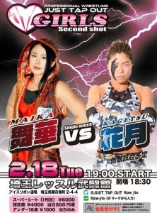 JTO GIRLS 2 Poster