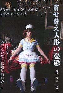 Rika Tatsumi Destruction Baby #5