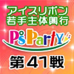 Ice Ribbon P's Party