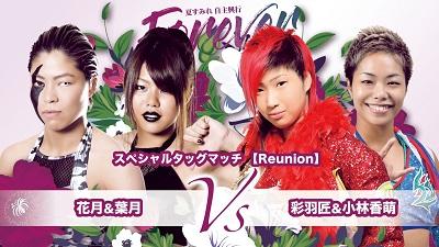 Hazuki and Kagetsu vs. Kaho Kobayashi and Takumi Iroha