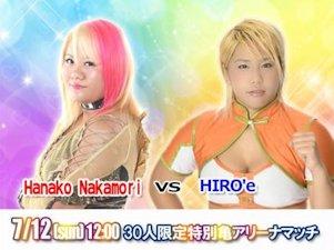 Hanako Nakamori vs. HIRO'e