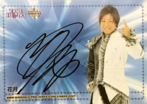 Kagetsu Autograph