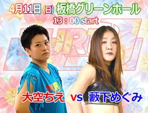 Chie Ozora vs. Megumi Yabushita