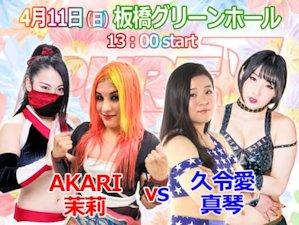 AKARI and Mari vs. Crea and Makoto