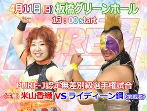 Kaori Yoneyama vs. Rydeen Hagane