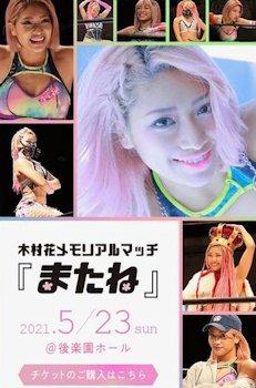 Hana Kimura Memorial MATANE Poster