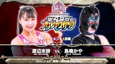 Miu Watanabe vs. Kaya Toribami