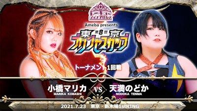 Nodoka Tenma vs. Marika Kobashi