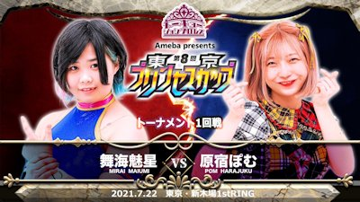 Pom Harajuku vs. Mirai Maiumi