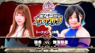 Mizuki vs. Mirai Maiumi
