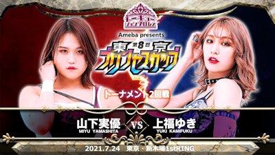 Miyu Yamashita vs. Yuki Kamifuku