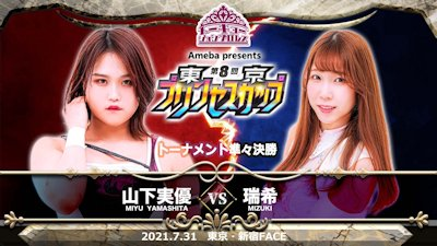 Miyu Yamashita vs. Mizuki