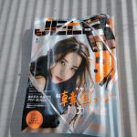 「JELLY・2019年1月号」買ったけど、絶対買い!数千円相当分のコスメが付録に💛  #JELLY