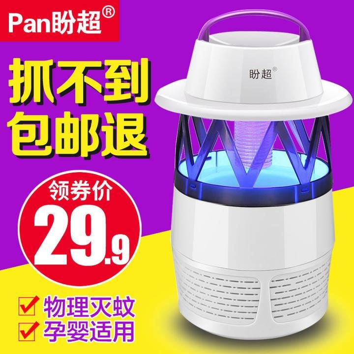 Best Mosquito Lamp Home Indoor Mosquito Repellent Mosquito With Pictures