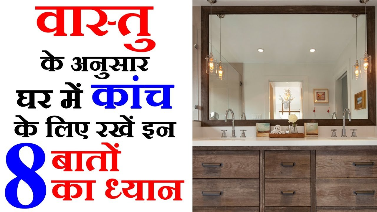 Best 8 Vastu Tips In Hindi To Know Right Direction Of Mirror At With Pictures