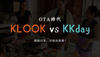KLOOK vs KKday 比較、評價、推薦