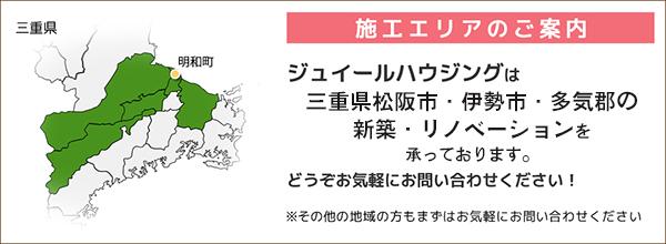 施工エリア ジュイールハウジングは三重県松阪市・伊勢市・多気郡の新築・リノベーションを承っております
