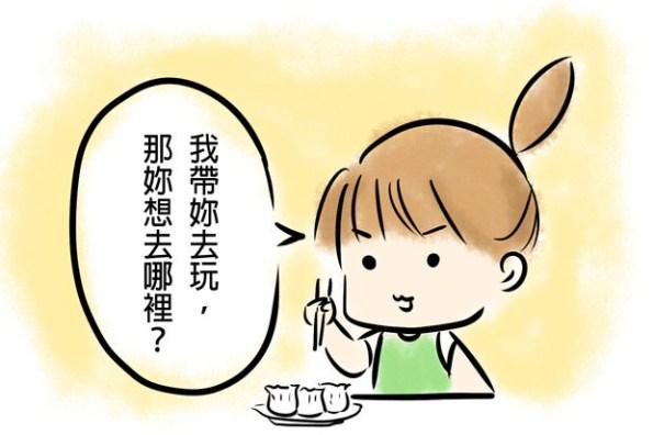 [我超乖] 決定帶阿母出國就是一件大家都會敬佩(並憐憫妳)的年度壯舉