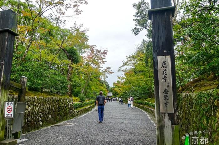 [遊記] 帶阿母就去京都吧-金閣寺-Day2-1