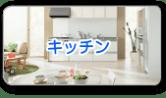 ボタン_システムキッチン交換
