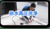 ボタン_排水高圧洗浄