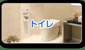 ボタン_トイレ
